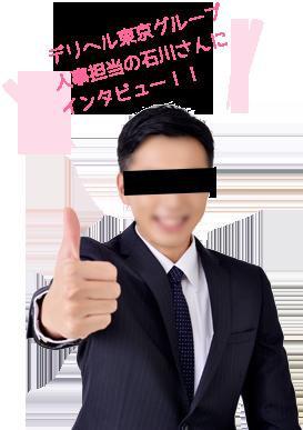 デリヘル東京グループ人事担当の石川さん